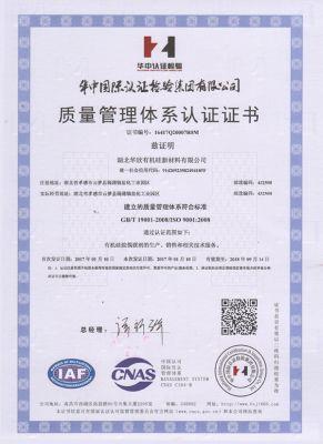 质量管理体系认证证书-中文